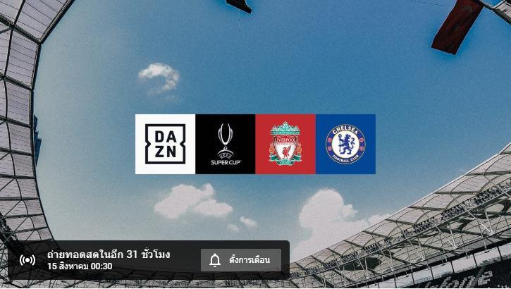 แฟนบอลไทยพร้อม !! DAZN ถ่ายสดยูฟ่าซุปเปอร์คัพ ลิเวอร์พูล VS เชลซี ให้ชมฟรี