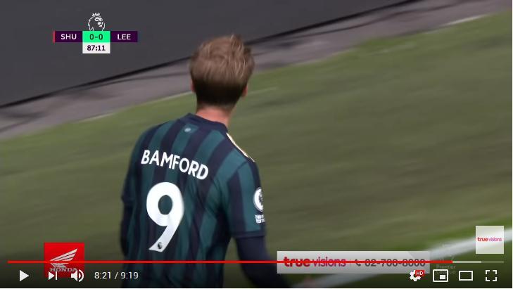 คลิปไฮไลท์ฟุตบอลพรีเมียร์ลีก อังกฤษ เชฟฟิลด์ ยูไนเต็ด 0 - 1 ลีดส์ ยูไนเต็ด