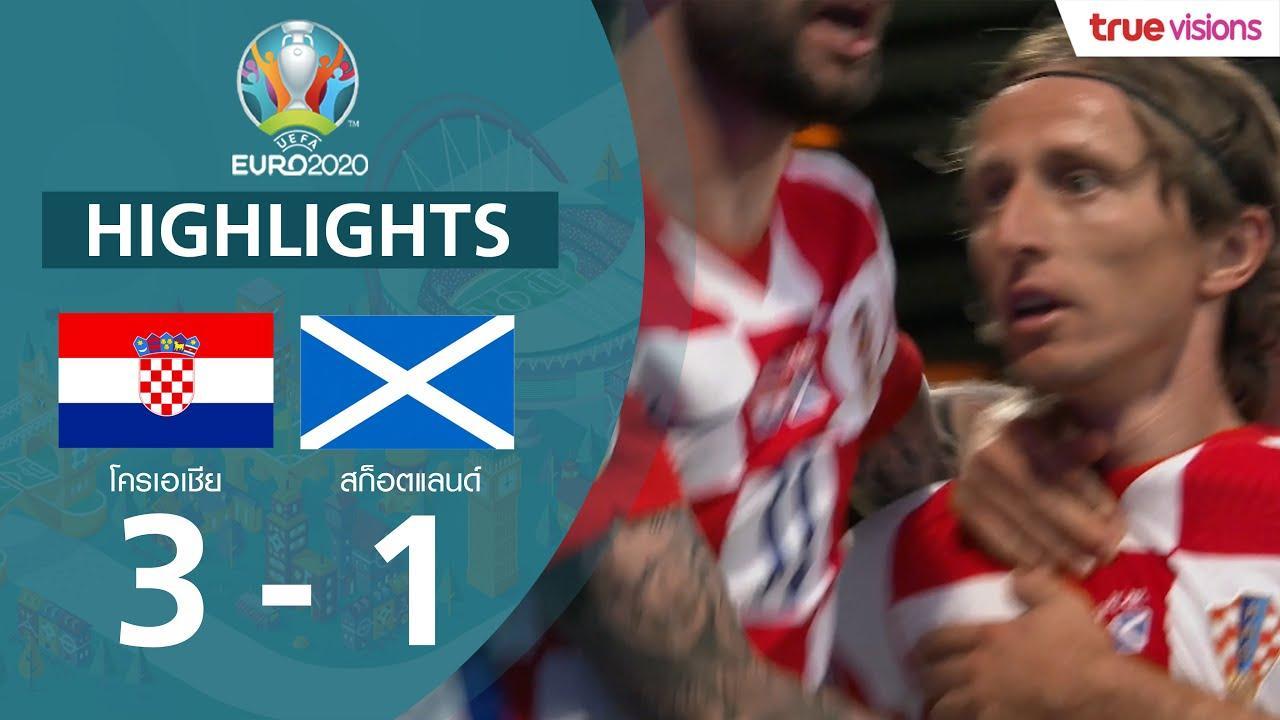คลิปไฮไลท์ฟุตบอล ยูโร 2020 สก็อตแลนด์ 1 - 3 โครเอเชีย รอบแบ่งกลุ่ม