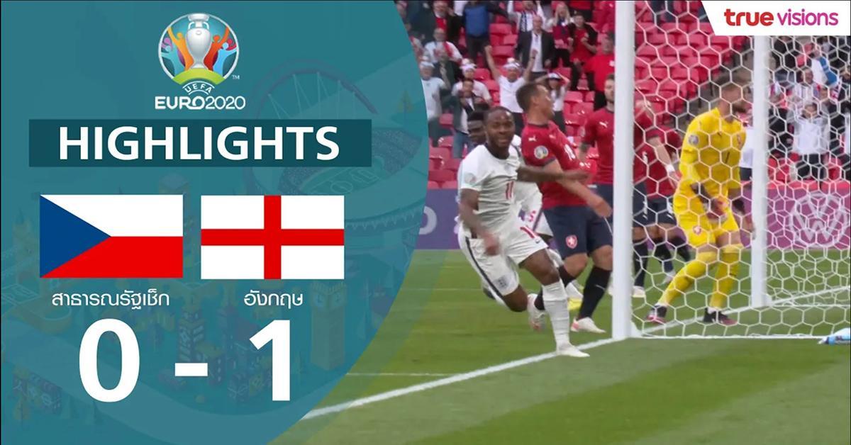 คลิปไฮไลท์ฟุตบอล ยูโร อังกฤษ 1 - 0 สาธารณรัฐเช็ก England 0-1 Czech