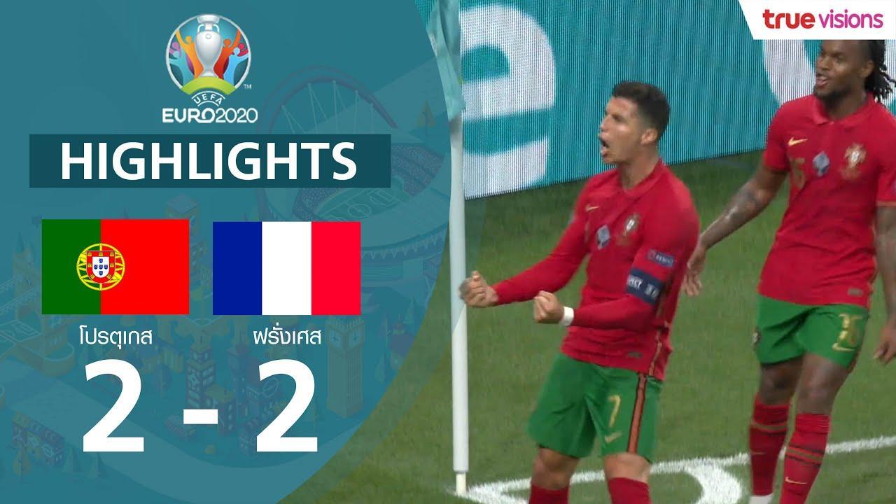 คลิปไฮไลท์ฟุตบอล ยูโร โปรตุเกส 2 - 2 ฝรั่งเศส ภาพ HD