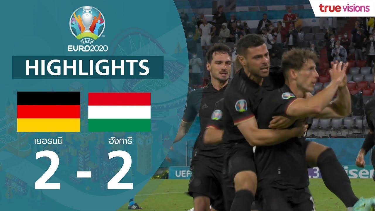 คลิปไฮไลท์ฟุตบอล ยูโร เยอรมนี 2 - 2 ฮังการี ภาพ HD