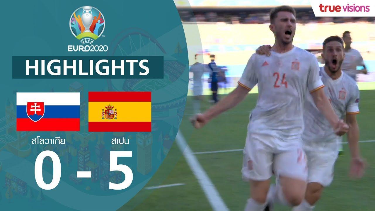 คลิปไฮไลท์ฟุตบอล ยูโร 2020 สเปน 5 - 0 สโลวาเกีย ล่าสุด