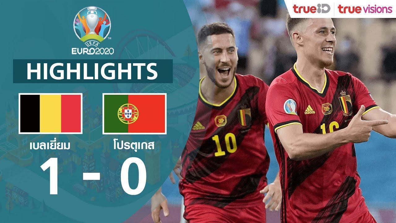 คลิปไฮไลท์ฟุตบอล ยูโร 2020 เบลเยียม 1 - 0 โปรตุเกส รอบ 16 ทีมสุดท้าย