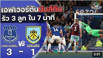 คลิปไฮไลท์ฟุตบอลพรีเมียร์ลีก อังกฤษ เอฟเวอร์ตัน 3 - 1 เบิร์นลี่ย์